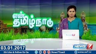 En Tamil Nadu News 03-01-2017 – News7 Tamil News