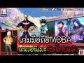 Extraordinary Ones[#1 ] เกมมือถือ mobaสุดมันส์ เปิดไทยแล้ว มีออลไมค์ ด้วย