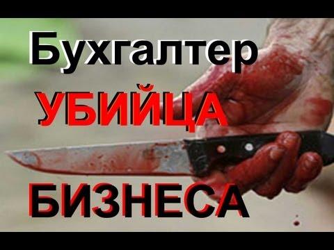Видео для ДИРЕКТОРА Бухгалтер УБИЙЦА бизнеса