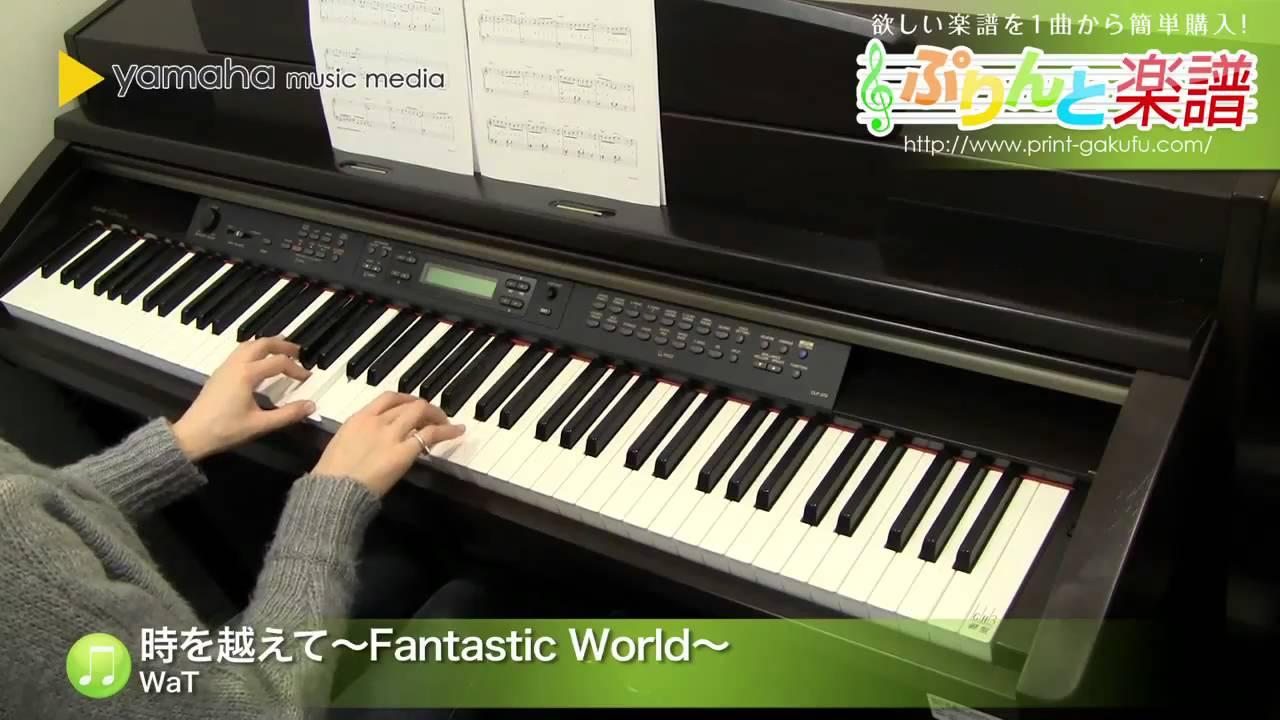 時を越えて~Fantastic World~ ...