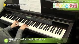 時を越えて~Fantastic World~ / WaT : ピアノ(ソロ) / 初級