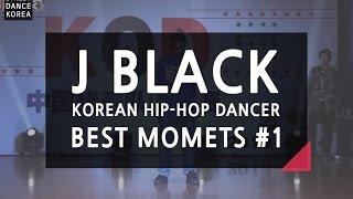 j black 제이블랙 best moments #1