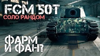 FCM 50t - Фарм и фан? World of Tanks