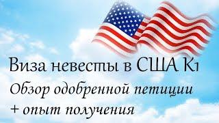 США Виза невесты К1 (Обзор одобренной петиции и опыт получения)