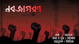 Phinix Title Song   My Bangla Band   Music video #PhinixTheBanglaBand #BengaliMusic2019