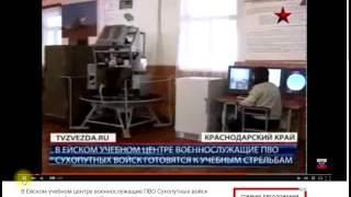 Боевики ДНР проходят обучение в Ейском учебном центре ПВО РФ