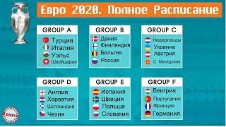 Лови расписание чемпионата Европы по футболу 2020. Календарь + схема.