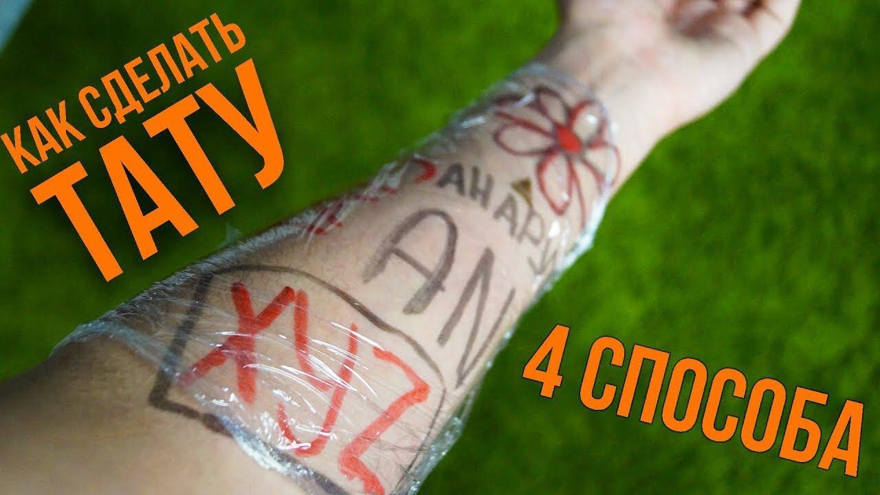 как сделать татуировку на месяц 4 способа как сделать временное тату