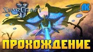 ПРИЗРАКИ В ТУМАНЕ \ ПРОХОЖДЕНИЕ МИССИИ \ StarCraft II \ GAME FREE DOWNLOAD \ СКАЧАТЬ СТАР КРАФТ 2 !