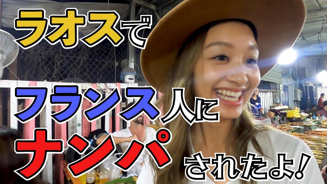 【ラオス#2】ナイトマーケットでナンパされたよ!