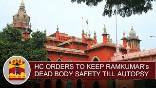 Swathi Murder Case : HC orders to keep Ramkumar's dead body safely