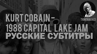 KURT COBAIN - 1988 CAPITAL LAKE JAM ПЕРЕВОД (Русские субтитры)