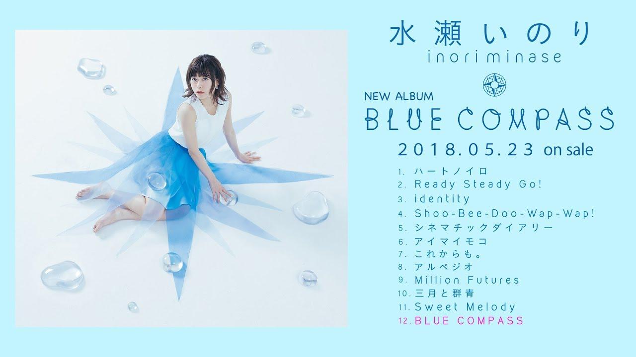 水瀬いのり「BLUE COMPASS」試聴...