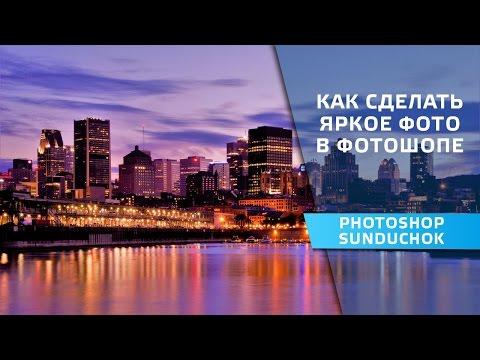 Как сделать фото ярче и насыщеннеев фотошопе | Как сделать яркое фото