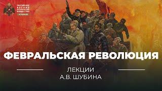 Февральская революция. Начало Великой российской революции