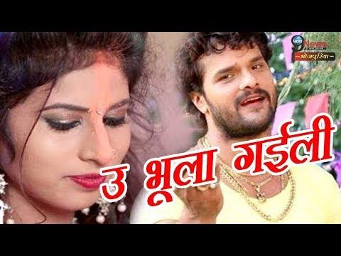 उ भुला गईली | Khesari Lal Yadav और Priyanka Singh का अबतक का सबसे हिट गाना | Vikash_babu