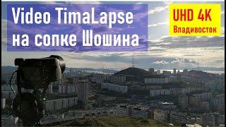 Video TimaLapse на сопке Шошина, закат солнца