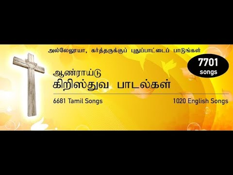 Tamil Christian Songs - Apps on Google Play