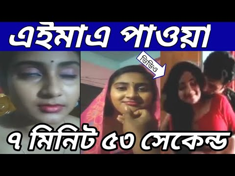 Download ভাবির ৭ মিনিট ৫৩ সেকেন্ড ফুল ভিডিও দেখুন ভাইরাল | Bhabir viral video | BD JIHAD TIPS 2M