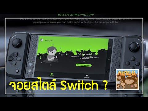 Razer Junglecat จอยเกม Android สไตล์ Nintendo Switch เปลี่ยนมือถือของคุณให้เป็นเครื่องเล่นเกมพกพา