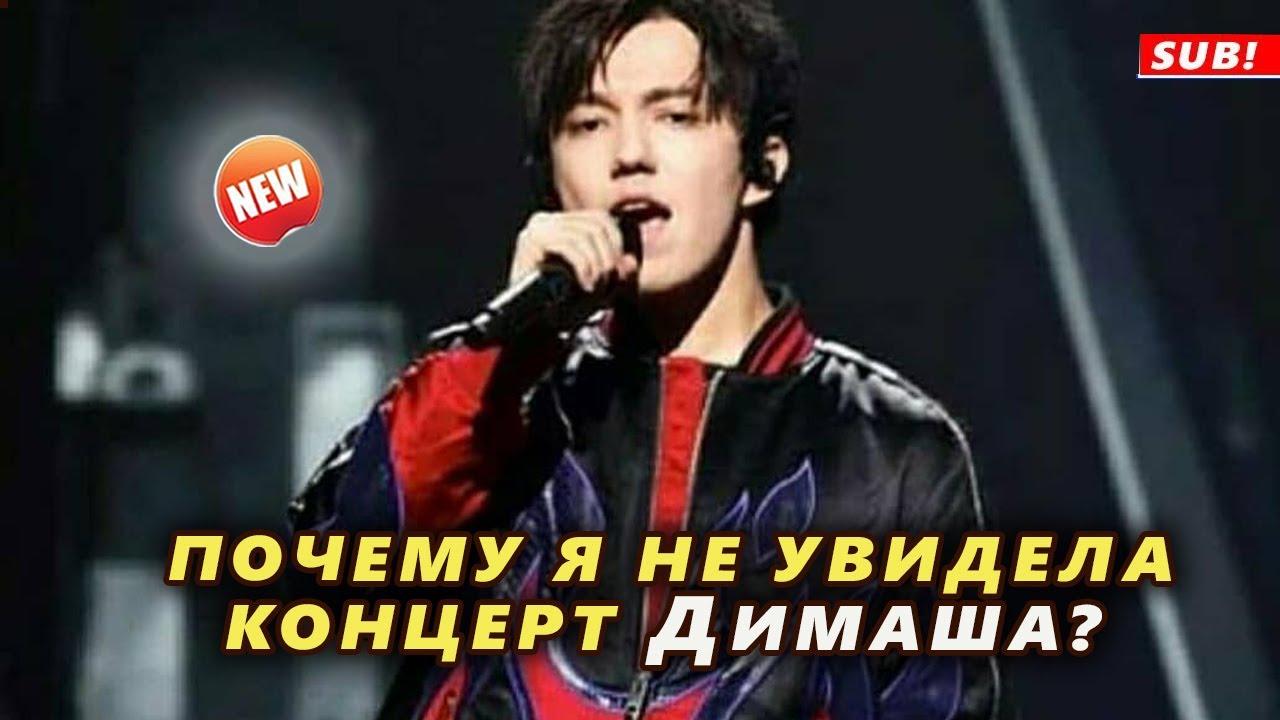 """🔔 Почему я не смогла посмотреть концерт Димаша Кудайбергена """"Dimash digital show"""" (SUB)"""