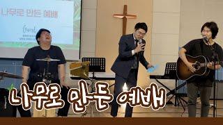 청소년예배 l 나무로 만든 예배 l 광림동 교회 l 싱…