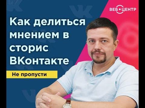 Как делиться мнением в сторис ВКонтакте 💣