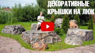 видео Искусственные камни для укрытия люков и колодцев