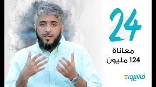 معاناة ١٢٤ مليون | فسيروا 3 مع فهد الكندري - الحلقة 24 | رمضان 2019