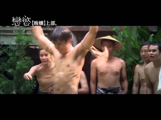 《晚孃上部:戀慾》中文正式版預告【聚星幫電影館】