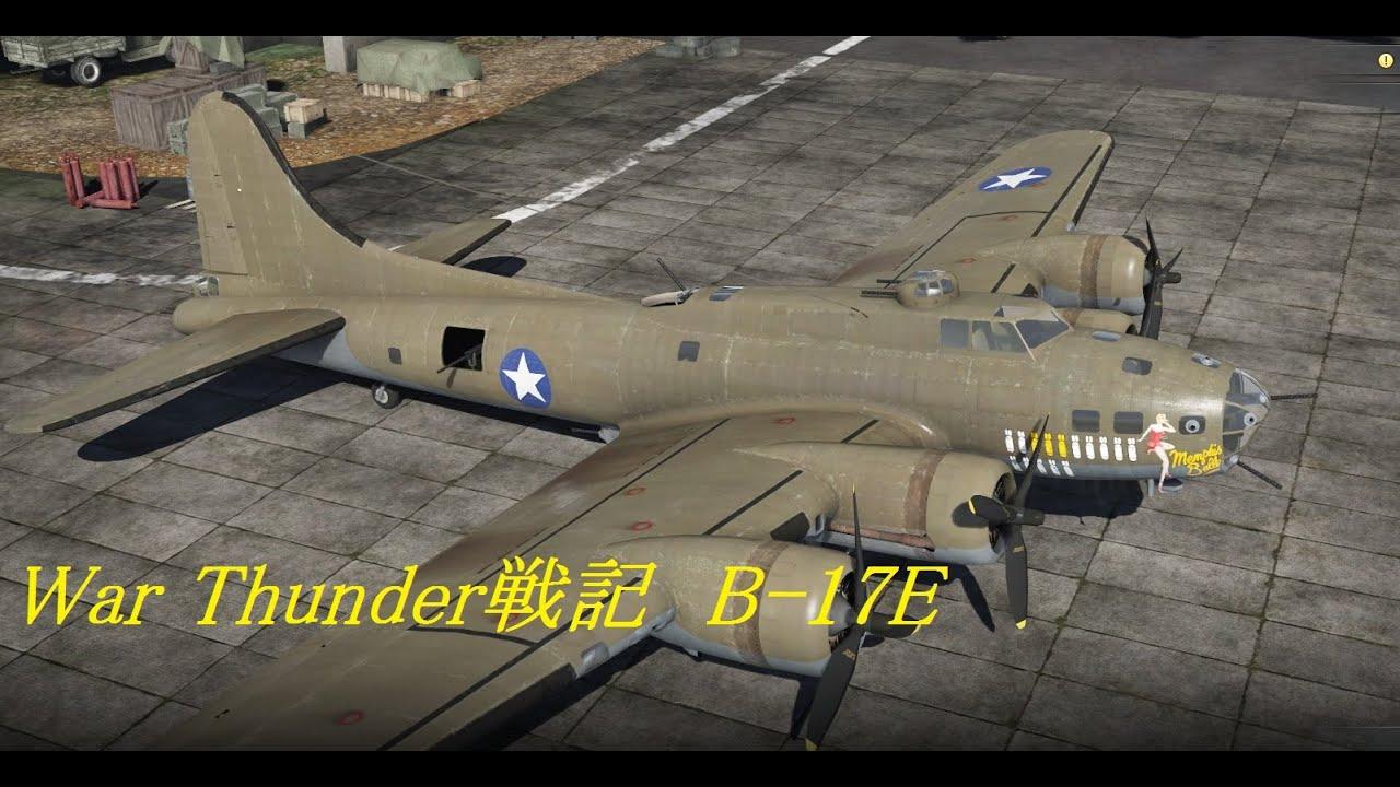 War Thunder戦記 #14 B-17E 空の...