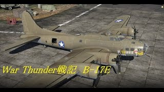 War Thunder戦記 #14  B-17E 空の要塞