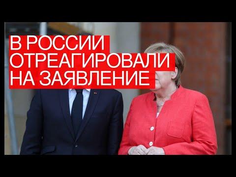 🔴 ВРоссии отреагировали назаявление Меркель поКрыму