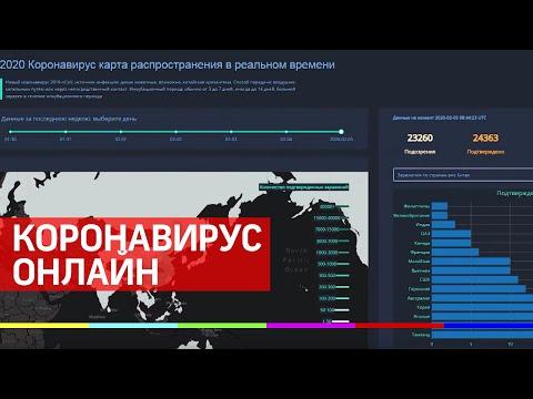 Коронавирус онлайн: подмосковный программист создал сайт о распространении вируса в реальном времени