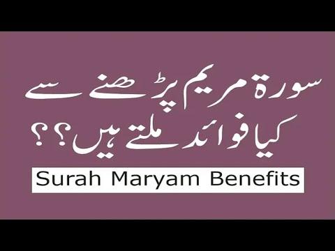 Full Download] Surah Maryam Ka Wazifa For Job In Urdu Har