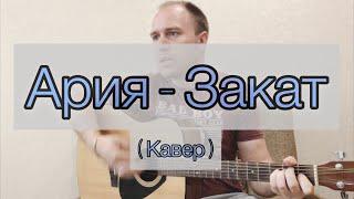 Песни на гитаре . Ария - Закат ( Кавер )
