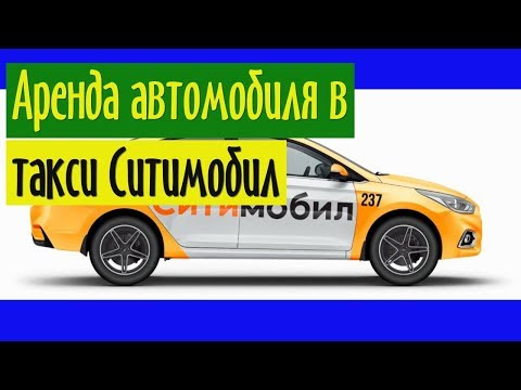 Аренда автомобиля в такси Ситимобил: работа на машине компании, стоимость, документы и сроки