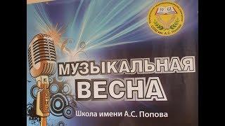 Музыкальная весна: Битва хоров 2018 среди 5 классов МОУ СОШ им.А.С.Попова