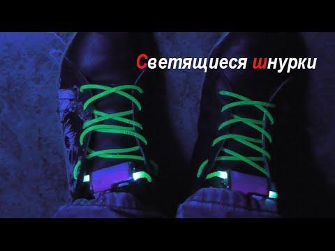 видео: Как сделать светящиеся шнурки. ( make home # 18 )