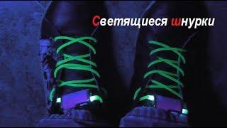 Как сделать светящиеся шнурки. ( Make Home # 18 )(В этом видео я расскажу как сделать шнурки с подсветкой , которые отлично светятся в ультрафиолете . ..., 2014-01-25T11:14:58.000Z)