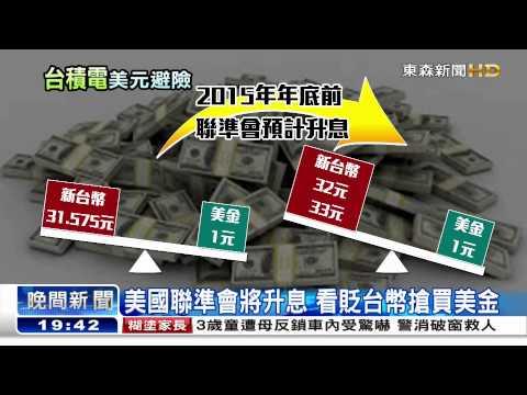 [東森新聞HD]看貶台幣! 台積電申請匯出20億美元