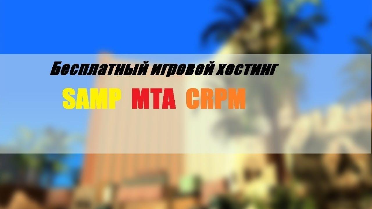 Бесплатные хостинги для mta ссылка на фотографию хостинг