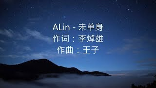 ALin - 未单身