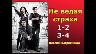 Криминальный детектив   Не ведая страха 1 2 3 4 серия