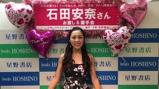 石田安奈フォトブック発売記念イベント@名古屋 終了しました! 明日は、...