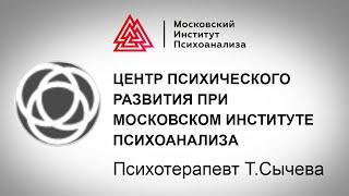 Татьяна Сычева, психотерапевт Клинического центра психического развития при МИП