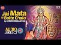 Jai Mata Ki Bolte Chalo Audio Jukebox   Mata Ke Bhajans   Narendra Chanchal   Mata Songs