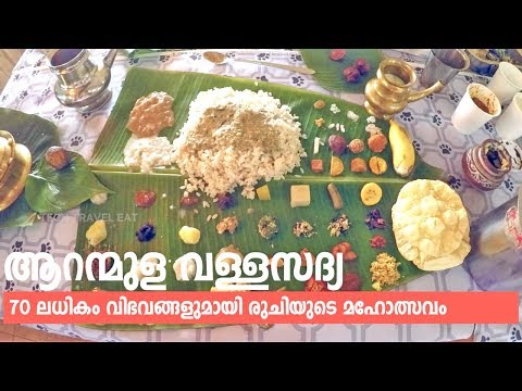 Aranmula Vallasadya with Over 70 Vegetarian Dishes - Largest Traditional Ritual Feast at Aranmula,