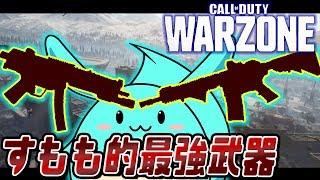 [CoD:Warzone]最新CODバトロワのすもも式最強武器達はこれ!