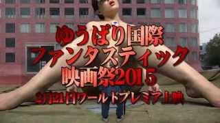 世界よ、これがバカ映画だ!「フールジャパン 鉄ドン危機一発」 予告篇...